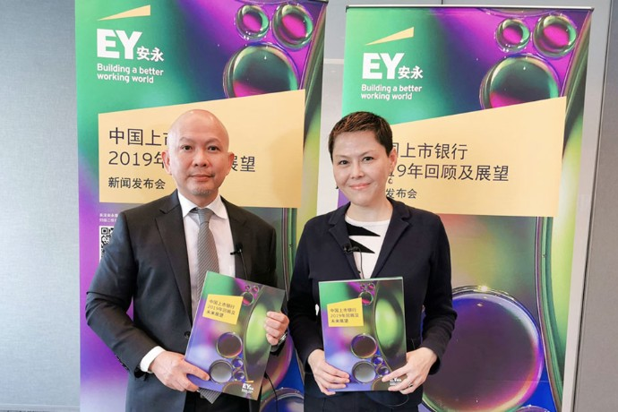 Strengthening resilience to pursue sustainable development amid volatile operating performance — EY releases Listed banks in China: 2019 review and outlook