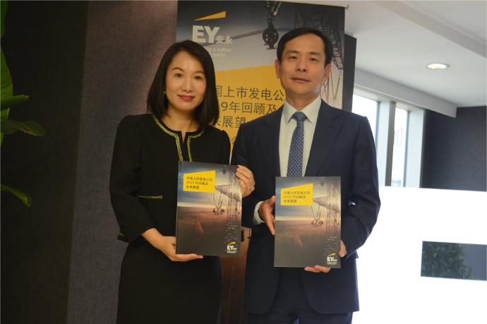 行业稳步健康发展 科技赋能促价值提升 — 安永发布《中国上市发电公司2019年回顾及未来展望》报告