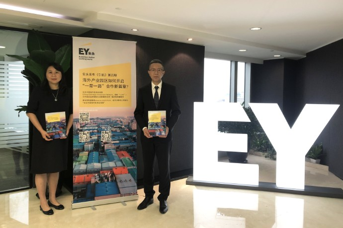 """中国海外产业园区开启""""一带一路""""合作新篇章 — 安永发布《引航》第四期报告"""