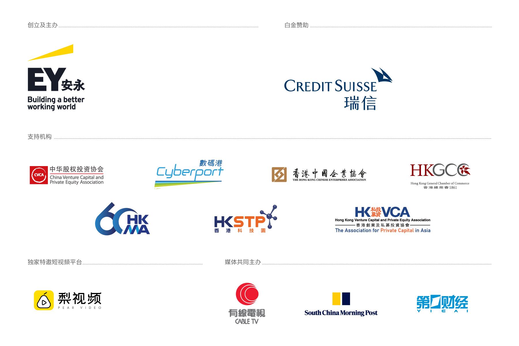 EOY China 2020赞助商