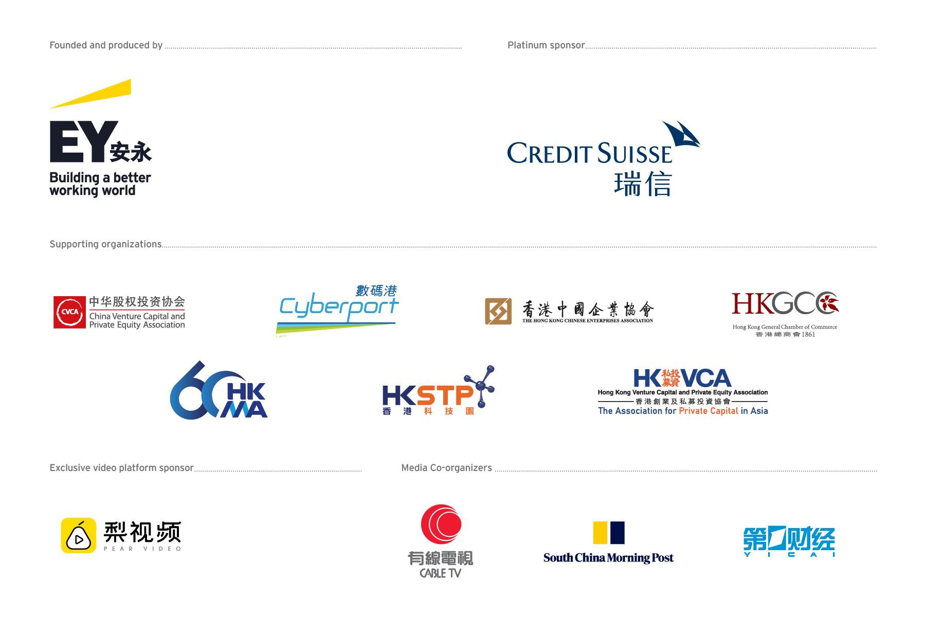 EOY China 2020 Sponsors