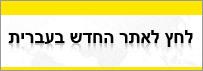 Read in hebrew