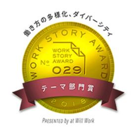 EY Japan、Work Story Award 2018