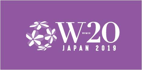 W20(Woman 20、女性の経済的活躍推進を目指しG20に政策提言を行う民間のエンゲージメント・グループ)