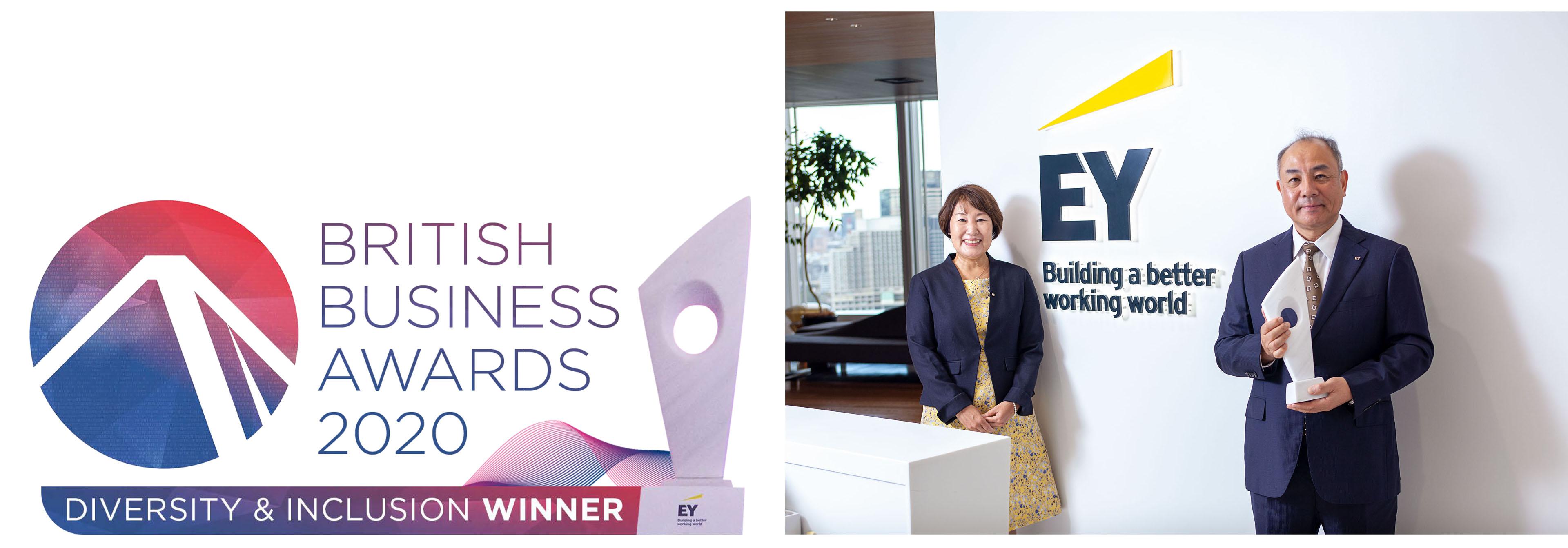 EY Japan、在日英国商業会議所主催-ブリティッシュ・ビジネス・アワードを2年連続受賞 2020年は「D&I部門賞」