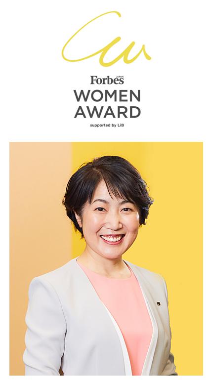 EY新日本、女性理事長の片倉正美が 「Forbes JAPAN WOMEN AWARD 2021」の個人部門「ブレイクスルー賞」を受賞