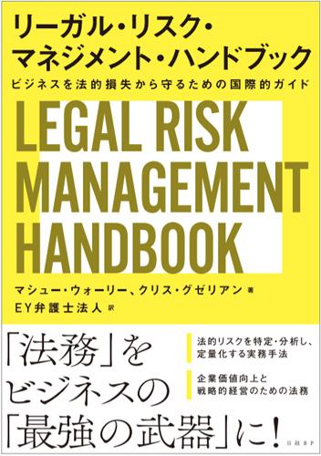 書籍 リーガル・リスク・マネジメント・ハンドブック