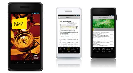 モバイルアプリ「EYナレッジナビゲーター」