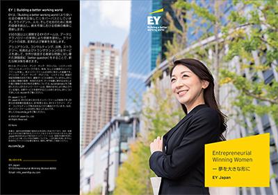Entrepreneurial Winning Women -夢を大きな形に