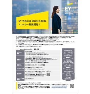 EY Winning Women 2021 エントリー募集