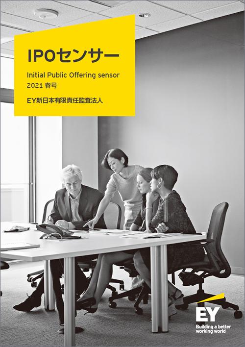IPOセンサー 2021年新春号