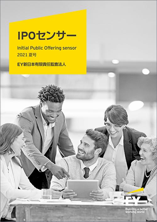 IPOセンサー 2021年夏号