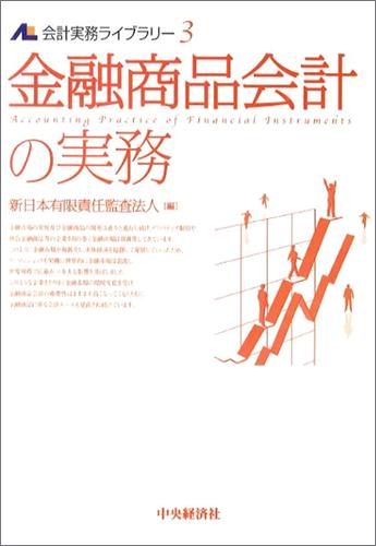会計実務ライブラリー 3 金融商品会計の実務