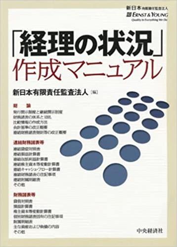「経理の状況」作成マニュアル
