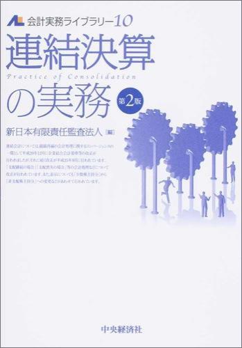 会計実務ライブラリー 10 連結決算の実務(第2版)