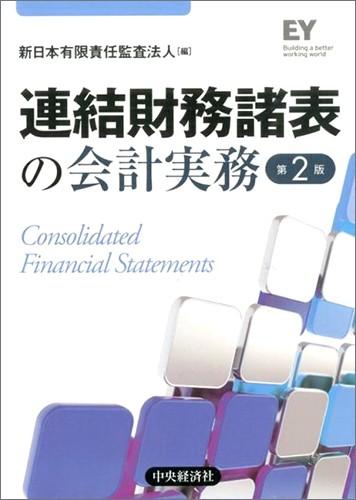 連結財務諸表の会計実務(第2版)