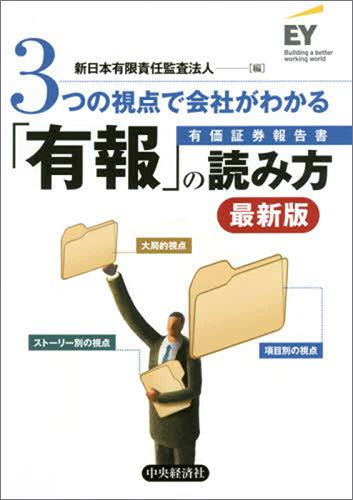 3つの視点で会社がわかる「有報」の読み方(最新版)
