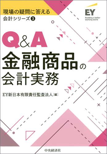 現場の疑問に答える会計シリーズ③ Q&A金融商品の会計実務