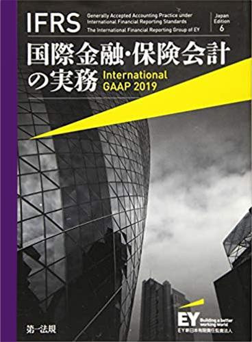 IFRS 国際金融・保険会計の実務 International GAAP 2019