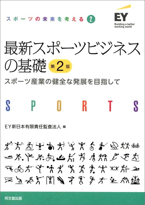 スポーツの未来を考える② 最新スポーツビジネスの基礎(第2版)-スポーツ産業の健全な発展を目指して-