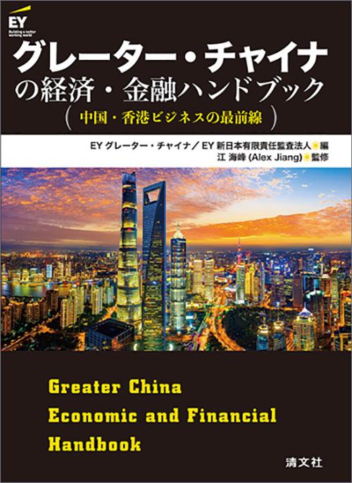 グレーター・チャイナの経済・金融ハンドブック(中国・香港ビジネスの最前線)