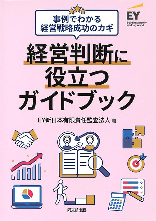 事例でわかる経営戦略成功のカギ 経営判断に役立つガイドブック