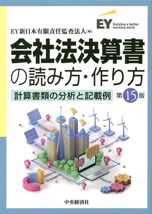 会社法決算書の読み方・作り方 計算書類の分析と記載例(第15版)