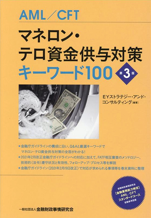 マネロン・テロ資金供与対策 キーワード100(第3版)