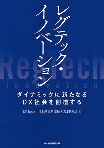 レグテック・イノベーション ダイナミックに新たなるDX社会を創造する