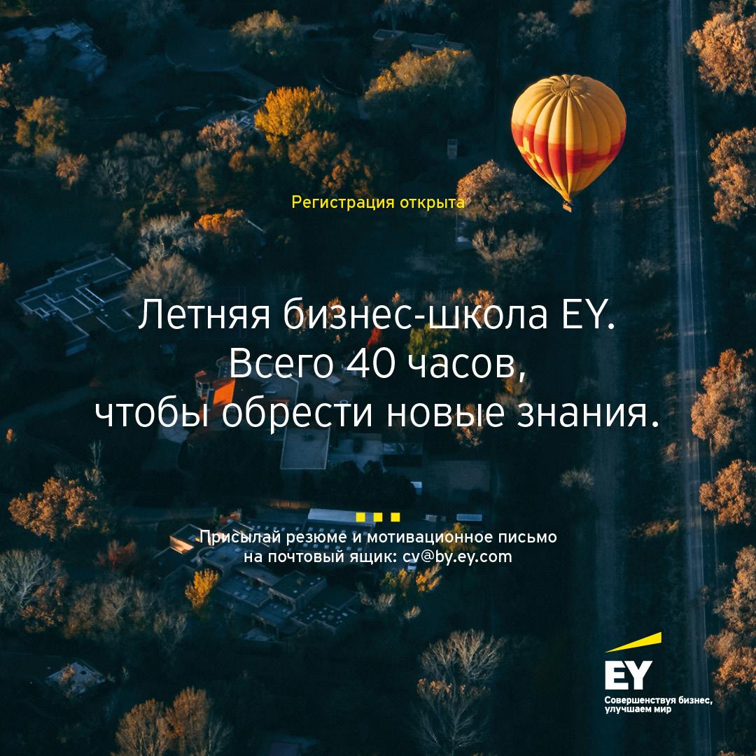 ey-belarus-careers-sbs-v1-20200603