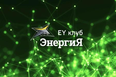 EY клуб Энергия