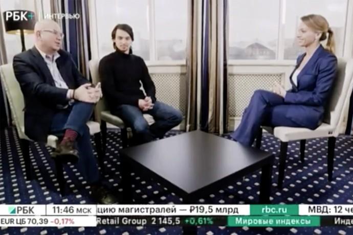 Интервью Александра Ивлева и Ильи Чеха для РБК