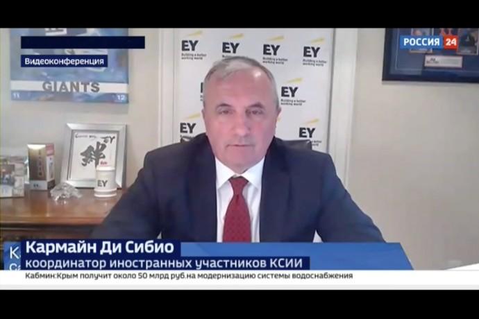 Пленарное заседание КСИИ, Россия 24