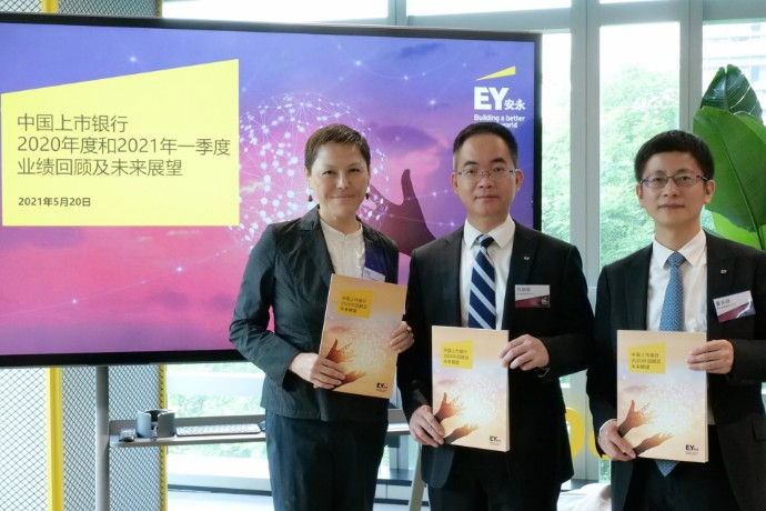 化压力为转型动力 保持稳健发展定力 — 安永发布《中国上市银行2020年回顾及未来展望》报告