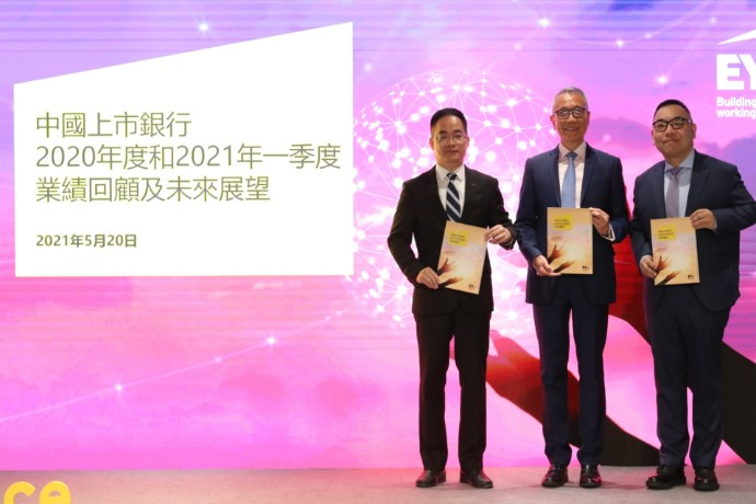 Turning pressure into transformation with commitment to sustainable development — EY releases Listed Banks in China: 2020 Review and Outlook