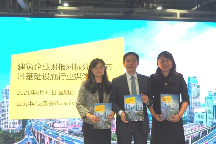 稳固 增长 高效 建筑行业迎来发展新机遇 ⸺ 安永发布《中国上市建筑公司2020年回顾及未来展望》报告