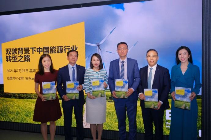 多措并举助力能源行业转型 ⸺ 安永发布《双碳背景下中国能源行业转型之路》报告