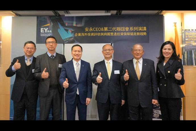 安永CEO & 第二代聯誼會 - 企業海外投資評估 跨國雙邊投資保障協定新趨勢
