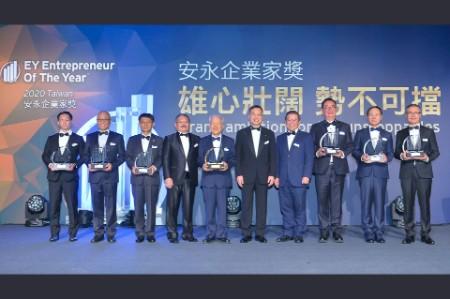 2020 安永企業家獎頒獎典禮 得獎者大合照